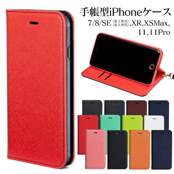 数量 iphone8ケース手帳型iphoneseケース第2世代手帳型iphoneSEiphone11ケース手帳型iphone11