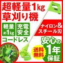 【送料無料】 草刈り機 充電式 電動草刈り機 コードレス 軽...
