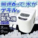 【送料無料&あす楽】 製氷機 家庭用 高速製氷機 VS-IC...
