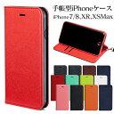 iPhoneケース iphone xr ケース 手帳 iph...