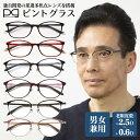 てれとマートで紹介!【送料無料】ピントグラス 紳士用 婦人用 老眼鏡 シニアグラス pint glasses ピント グラス テレビ東京ショッピング てれとマート なないろ日和 ものスタ 今日 累進多焦点レンズ PCメガネ ブルーライトカット メガネ 眼鏡 めがね スマホ・・・