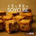 大麦と果実のソイキューブ 800g 大豆 大麦 果実 キューブ 大麦粉 ドライフルーツ 大豆粉 置き...