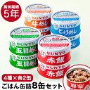 【送料無料】サンヨー 缶飯 サンヨーごはん缶詰 8缶セット【...