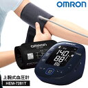 【送料無料】オムロン 血圧計 上腕式 HEM-7281T 上
