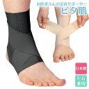 【送料無料】お医者さんの足首サポーター ピタ肌 お医者さんの...