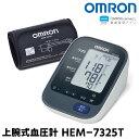 ★500円OFFクーポン有【送料無料】オムロン 上腕式血圧計 HEM-7325T