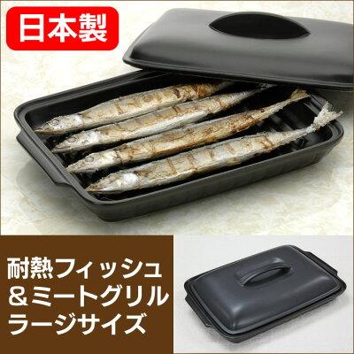 耐熱フィッシュ&ミートグリルラージサイズ【カタログ掲載1309】