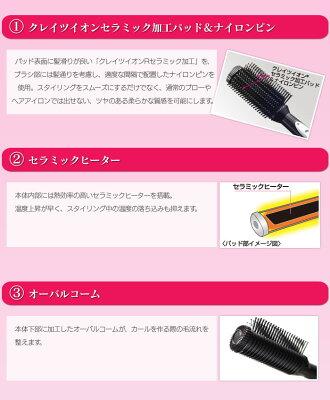 【送料無料】クレイツイオンホットブローブラシベリーアフロートCIHB-R01CREATEIONクレイツヘアアイロンブローブラシ
