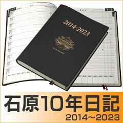 【新商品】石原10年日記 2014-2013