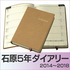 【新商品】石原5年ダイアリー 2014-2018