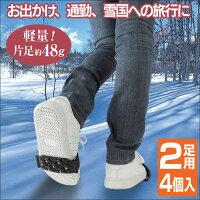 雪道安心すべり防止スパイク2足組雪靴滑らない靴滑り止め雪スノーブーツ靴ブーツ靴底雪靴【暮らしの幸便】