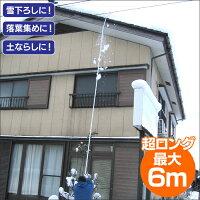 多機能雪降ろし&雪庇落とし&凍雪除去用ヘラセット(6m)