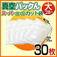 真空パックん専用スーパーロールカット袋大(28cm×35cm)30枚