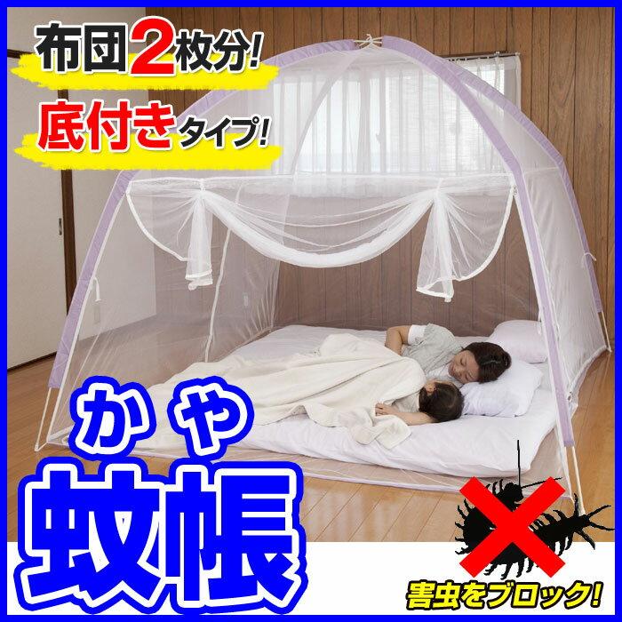 【楽天市場】蚊帳 かや 節電 省エネ 蚊対策 害虫 虫よけ 虫除け ...