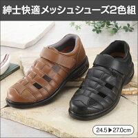 紳士快適メッシュシューズ2色組【新聞掲載】