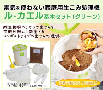 ル・カエル基本セット(チップ材10Lx1袋付)グリーン生ごみ堆肥化容器キッチンの生ごみ生ゴミ処理機ゴミ処理生ゴミ処理コンポスト