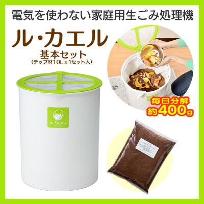 ル・カエル基本セット(チップ材10Lx1袋付)グリーン
