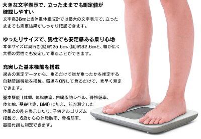 オムロンヘルスケア大きい文字の体重体組成計HBF-220オムロン体重計体重体組成計体脂肪オムロンヘルスケアOMRON体重ダイエット骨格筋率