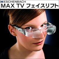MAXTVフェイスリフト眼鏡レンズ双眼鏡エッシェンバッハテレビ老眼近眼