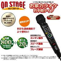 パーソナルカラオケ「オン・ステージ」PK-82(K)