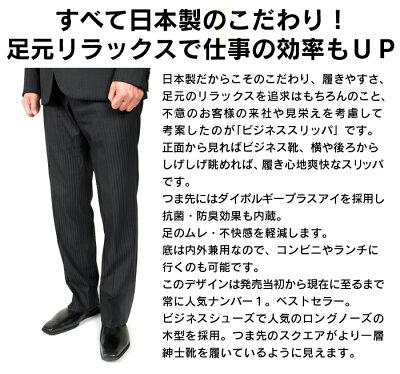 日本製イーグリーンビジネススリッパ≪スタイリッシュタイプ≫ビジネスサンダルビジネスサンダルビジネススリッパオフィススリッパサンダルビジネスサンダルメンズオフィスサンダル会社ビジネスメンズおしゃれビジネススリッパ