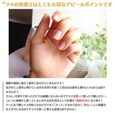 電動爪切りHo-40191
