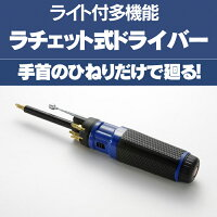 ライト付多機能ラチェット式ドライバー【カタログ掲載1503】