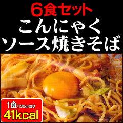 美味しく食べて 低カロリー ローカロリー ダイエット生活にダイエット 蒟蒻麺 ソース焼きそば...