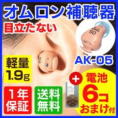 【専用電池6個プレゼント】【軽度難聴用】《耳穴式補聴器》デジタルだから快適、 「大きな音」...