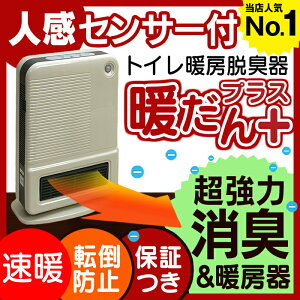トイレ暖房 人感センサー付 トイレ暖房脱臭器 「暖だんプラス」 TU-320WS ヒーター ファンヒー...