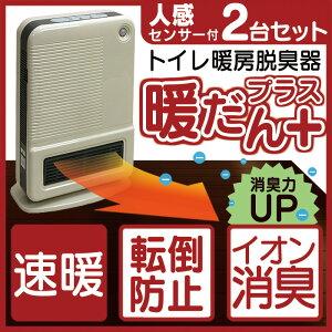 暖房器具 暖房器 デスク下 赤ちゃん 暖だんプラス セラミックファン 当店一番人気のトイレ 電気...