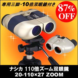 ナシカ NASHICA110倍ズーム 20-110×27 ZOOM(専用三脚・10倍双眼鏡付き)2...