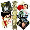送料無料 演歌 歌謡曲 ベスト 【黄金の歌謡曲 CD5枚組 ...