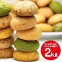 【送料無料】 豆乳おからクッキー 2kg 満腹&ヘルシー豆乳おからクッキー おからクッキー かたくな...