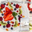 送料無料★ 最高級チアシード ホワイトチアシード 200g ...