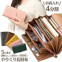 【あす楽&送料無料】長財布 黄色 レディース やりくり 財布