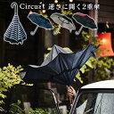 【送料無料】逆さ傘 逆さま傘 二重傘 circus サーカス さかさま傘 2重傘 EF-UM01 逆