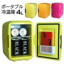 【送料無料】冷温庫 ≪4L≫ 2WAY電源 小型冷蔵庫 温冷...