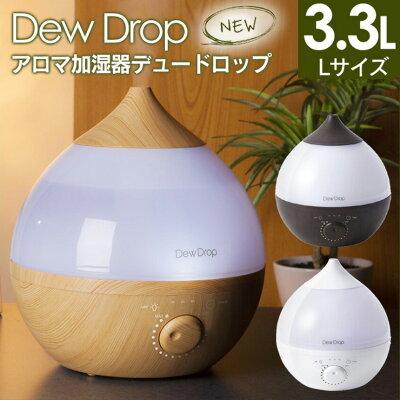 加湿器デュードロップ(dew drop)の口コミ・評判は?お手入れは?
