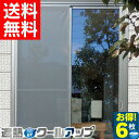 遮熱クールネットがパワーアップ!この夏の暑さ対策、節電に!●お部屋快適 遮熱クールアップ! 体感約-11℃の性能、節電・省エネ効果※ガラス面外側付けのブラックパネル表面温度で室温ではありません。●面ファスナーで窓にカンタンに貼れる! (遮熱クールアップのみ取り外し自由)●風通しがいい●部屋の中から視界良好!日中は部屋の外から見えにくい! !(ミラー効果)●紫外線カット率約78.3%、赤外線カット率約62.4%●独自開発ナノコートテクノロジー! 繊維の1本1本にナノレベルの金属コーティング●ガラス面にも窓サッシ枠にも網戸枠にも取付けできます。 ■商品名:SEKISUI遮熱クールアップ 100×200cm 【6枚組】■サイズ:W100×H200cm(シート本体)×4枚■素材:ポリエステル100%、ステンレス(masa加工)■付属品:(取扱説明書、紙の定規、面ファスナー24個)×3■生産国:日本■JANコード:4560424581319 シェード スクリーン 西日対策 西日 防止 フィルム 中が見えない 中 が 見え ない 網戸セキスイの遮熱クールアップ 6枚組 ≪100×200cm≫ 【正規品】 テレビで紹介されました♪セキスイの遮熱クールアップ6枚セット!窓から入る「熱」も「UV」も軽減!この夏の暑さ対策、節電に! ●お部屋快適 遮熱クールアップ! 体感約-11℃の性能、節電・省エネ効果※ガラス面外側付けのブラックパネル表面温度で室温ではありません。●面ファスナーで窓にカンタンに貼れる! (遮熱クールアップのみ取り外し自由)●風通しがいい●部屋の中から視界良好!日中は部屋の外から見えにくい! !(ミラー効果)●紫外線カット率約78.3%、赤外線カット率約62.4%●独自開発ナノコートテクノロジー! 繊維の1本1本にナノレベルの金属コーティング ●ガラス面にも窓サッシ枠にも網戸枠にも取付けできます。 SEKISUI遮熱クールアップ 100×200cm 【6枚組】サイズW100×H200cm(シート本体)×6枚素材ポリエステル100%、ステンレス(masa加工)付属品(取扱説明書、紙の定規、面ファスナー24個)×3生産国日本JANコード4560424581319※お使いの端末によって実際の商品と色が若干異なる場合がございます。 遮熱クールアップ!お得なまとめ買いもあります! 遮熱クールアップ【2枚組】 送料無料 7,678円 ※1枚あたり3,839円 遮熱クールアップ【4枚組】 送料無料 13,052円 ※1枚あたり3,263円 遮熱クールアップ【6枚組】 送料無料 18,887円 ※1枚あたり3,148円