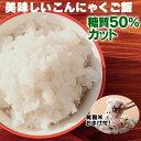【送料無料&おまけ】こんにゃく米 こんにゃく一膳 乾燥こんにゃく米 ≪60g×5パック≫ 約5日分 こんにゃく米 お試し 乾燥こんにゃく米 糖質制限 糖質オフ こんにゃくごはん 米 無農薬 ダイエット食品 置き換え ダイエット米 低糖質 冷凍 ポイント消化