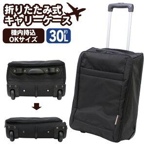 37384096fc 30L 2輪タイプ スーツケース・キャリーケース 通販・価格比較 - 価格.com