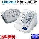 【送料無料】オムロン デジタル自動血圧計 上腕式血圧計 OM