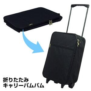 折りたたみ キャリーバッグ キャリーケース 小型 SSサイズ 機内持ち込み可 スーツケース 機内持ち込み 折りたたみ 折り畳み ビジネス 旅行 軽量 旅行バッグ 出張 就活 収納 かさばらない コ