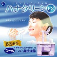 手動式鼻洗浄器ハナクリーンEX
