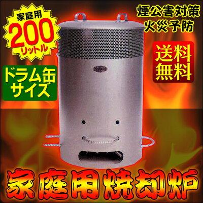 煙公害対策ダイオキシンクリア家庭用焼却炉焚き火どんどんMP200
