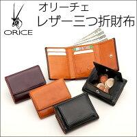 オリーチェレザー三つ折り財布メンズ