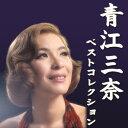 演歌歌手、青江三奈のカラオケ人気曲ランキング第10位 「札幌ブルース」を収録したCDのジャケット写真。