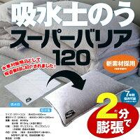 吸水土のうスーパーバリア120(20枚入り)