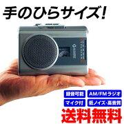 ラジカセ カセット カラオケ レコーダー 手のひら テープレコーダー スピーチ